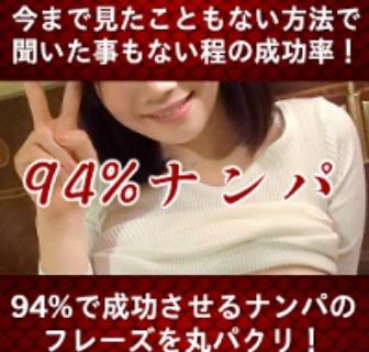 94%ナンパ  << 出水聡(サトシ)の最強ナンパ成功法 >>